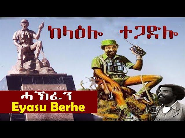 እያሱ በርሀ ከላዕሎ ተጋድሎ Eyasu Berhe Kelaelo Tegadilo Tigrigna Music 2019 دیدئو Dideo
