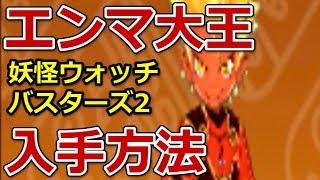 バスターズ 妖怪 エンマ 方法 大王 月 入手 組 兎 ウォッチ