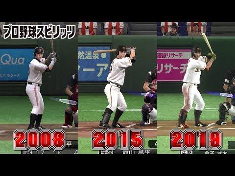 プロ 野球 スピリッツ 2019 打撃 フォーム |🙃 『プロスピ2019』には ...